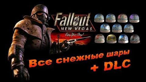 Fallout New Vegas + DLC - Все снежные шары