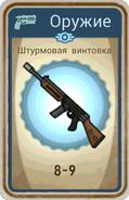 FoS card Штурмовая винтовка