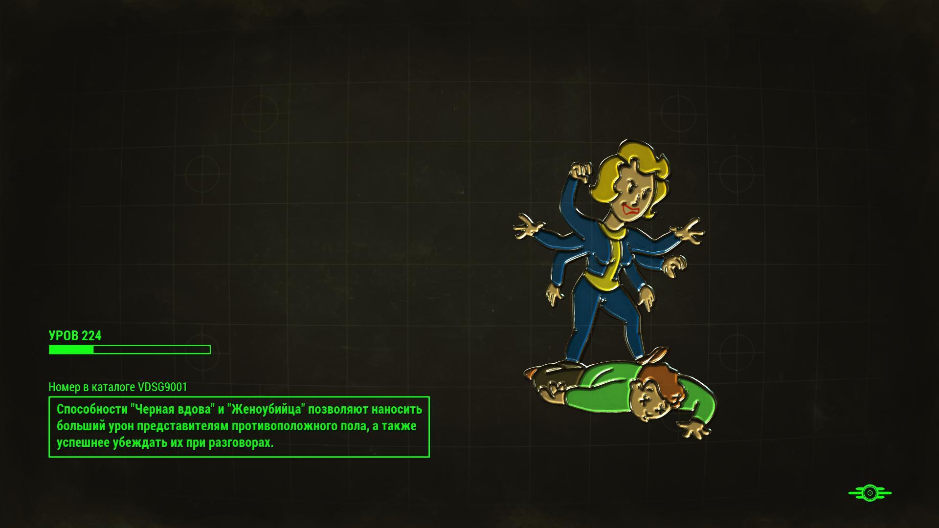 Женоубийца (Fallout 4)