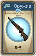 FoS card Бронебойное охотничье ружьё