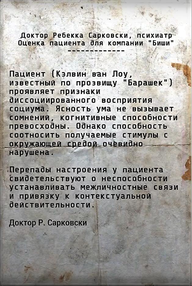 Досье Барашка