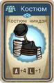 FoS card Костюм ниндзя