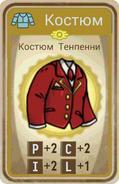 FoS card Костюм Тенпенни