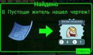 FoS recipe Костюм священника