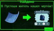 FoS recipe Костюм спасателя