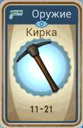 FoS card Кирка
