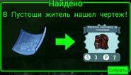 FoS recipe Костюм охотника за головами