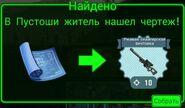 FoS recipe Ржавая снайперская винтовка