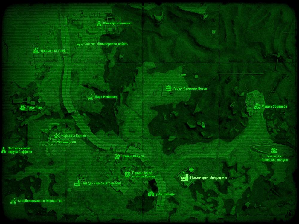 Посейдон Энерджи (Fallout 4)