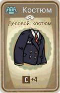 FoS card Деловой костюм