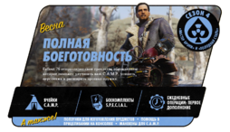 FO76 2021 Roadmap Locked and Loaded (ru banner).png