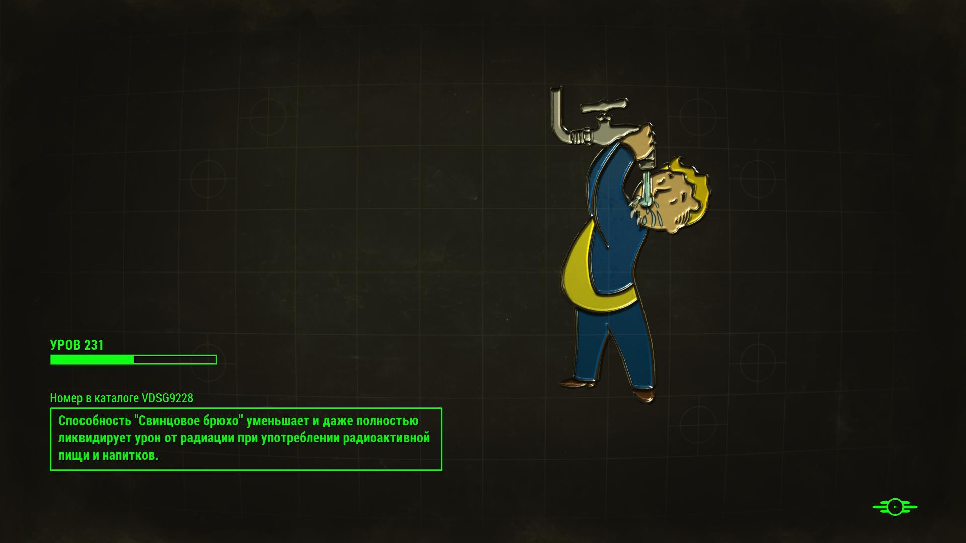 Свинцовое брюхо (Fallout 4)