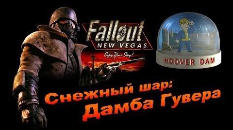Fallout New Vegas - Снігова куля Дамба Гувера