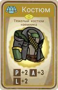 FoS card Тяжёлый костюм наёмника