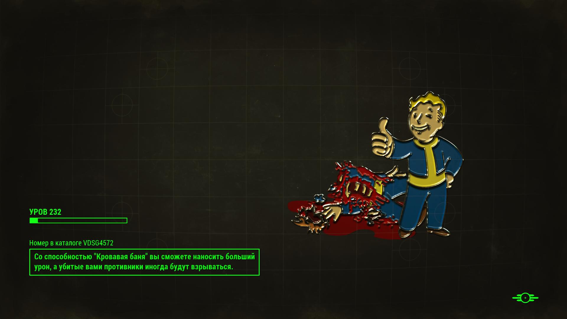Кровавая баня (Fallout 4)