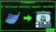 FoS recipe Костюм хирурга