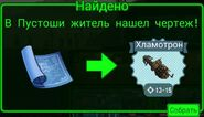 FoS recipe Хламотрон