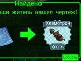 Хламотрон (Fallout Shelter)