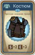 FoS card Прочная кожаная броня