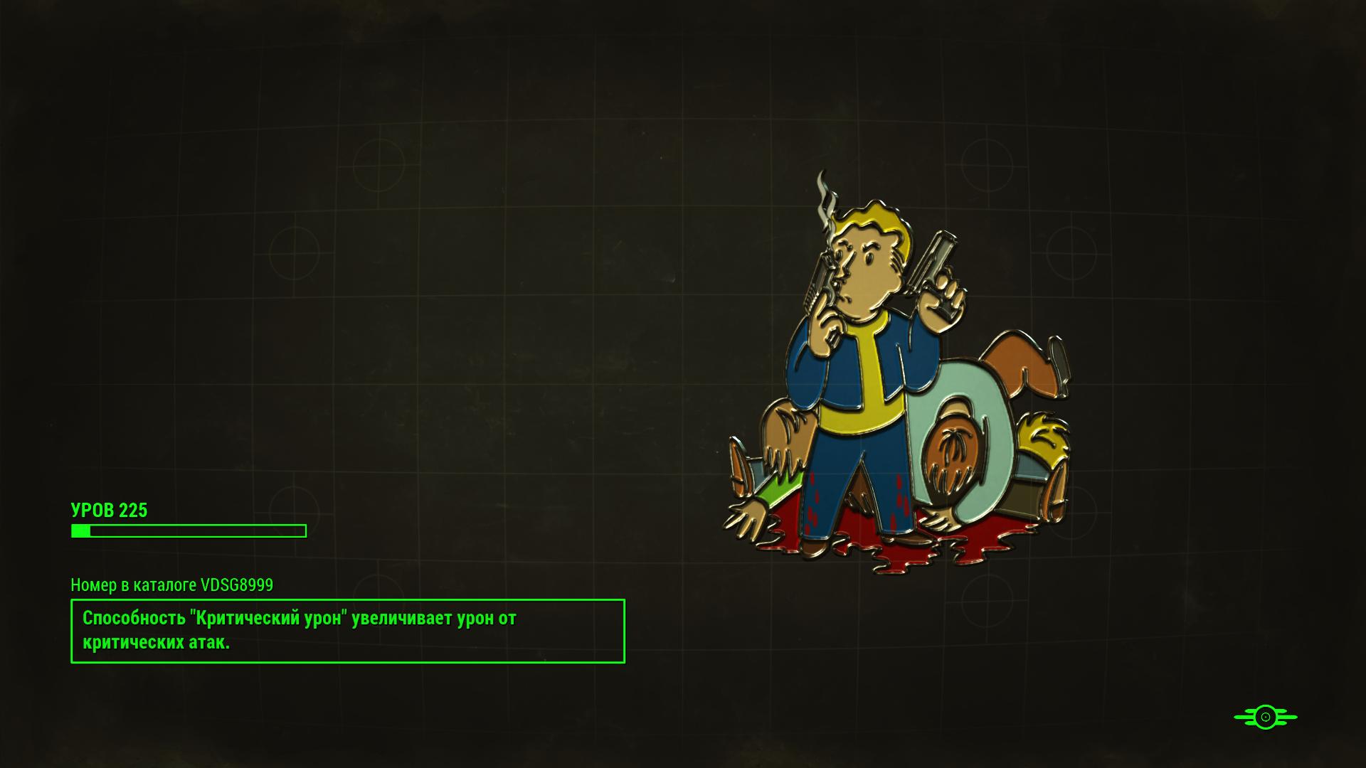 Критический урон (Fallout 4)