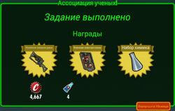 FoS Ассоциация учёных! A Награды.jpg