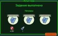 FoS Копья гнева Награды