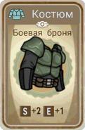 FoS card Боевая броня
