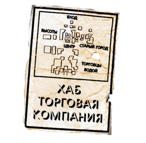 FO1 Хаб.png