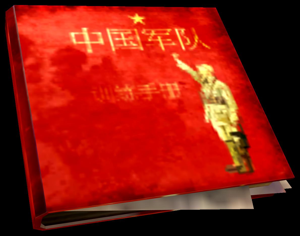 Боевой устав китайского спецназа