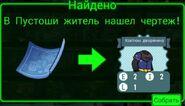 FoS recipe Костюм дворянина