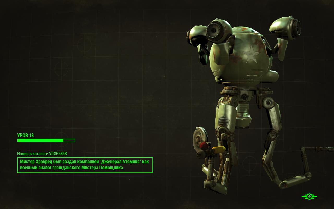 Мистер Храбрец (Fallout 4)