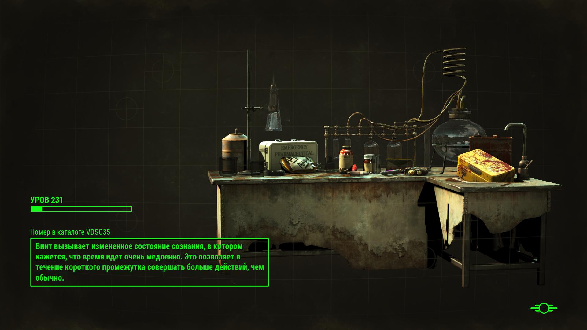 Винт (Fallout 4)