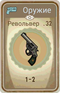 FoS card Револьвер .32