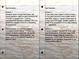 FO76WL Earle's journal (ru).jpg