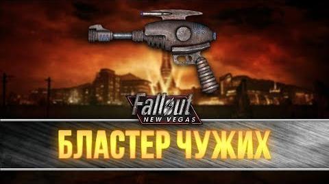 Fallout New Vegas - Бластер Чужих