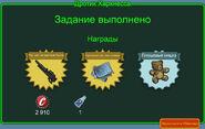 FoS Дротик Харкнесса Награды