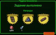 FoS Чудеса технологии Награда