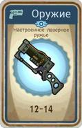 FoS card Настроенное лазерное ружьё