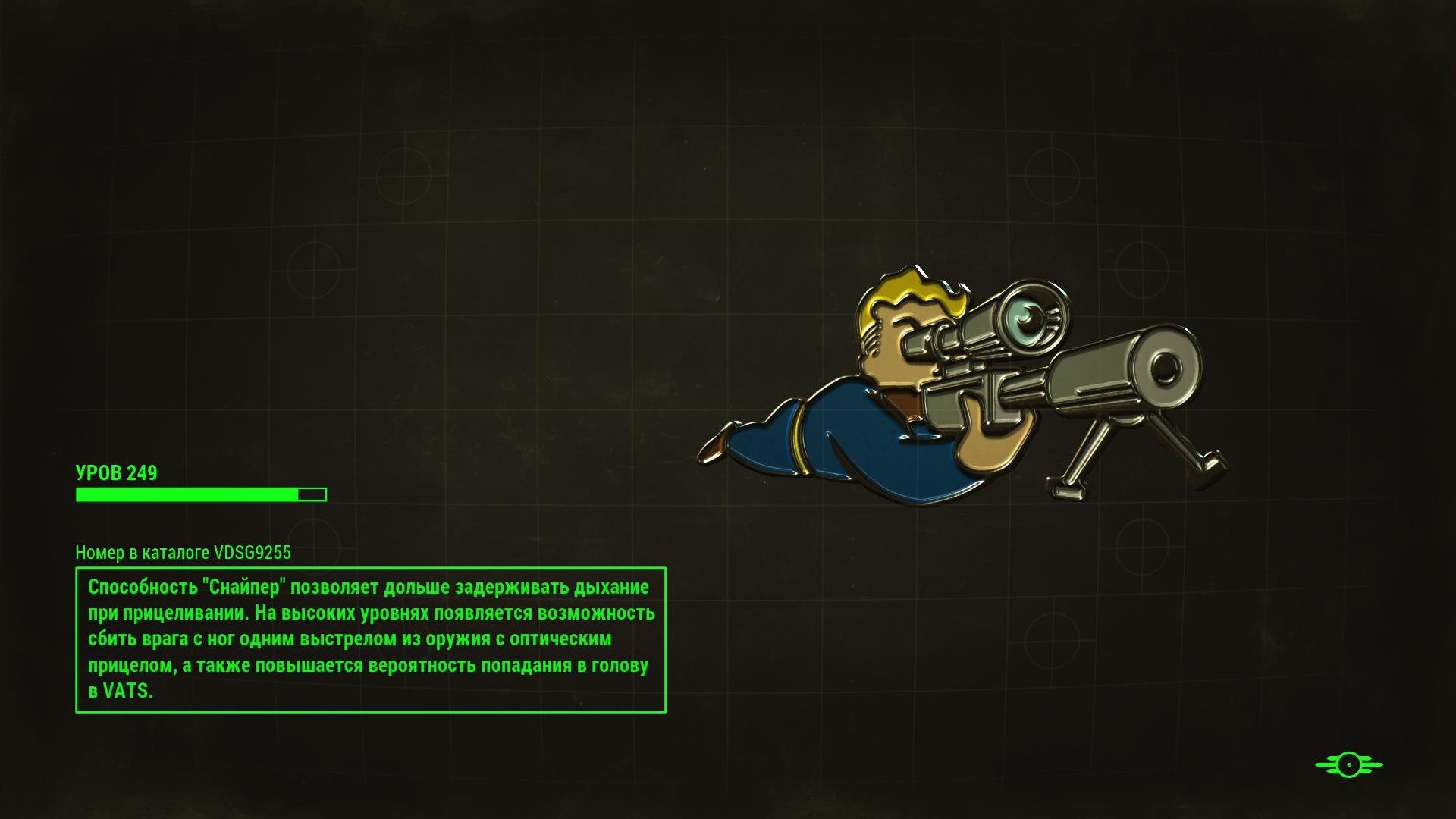 Снайпер (Fallout 4)