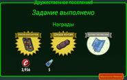 FoS Дружественное поселение! C Награды