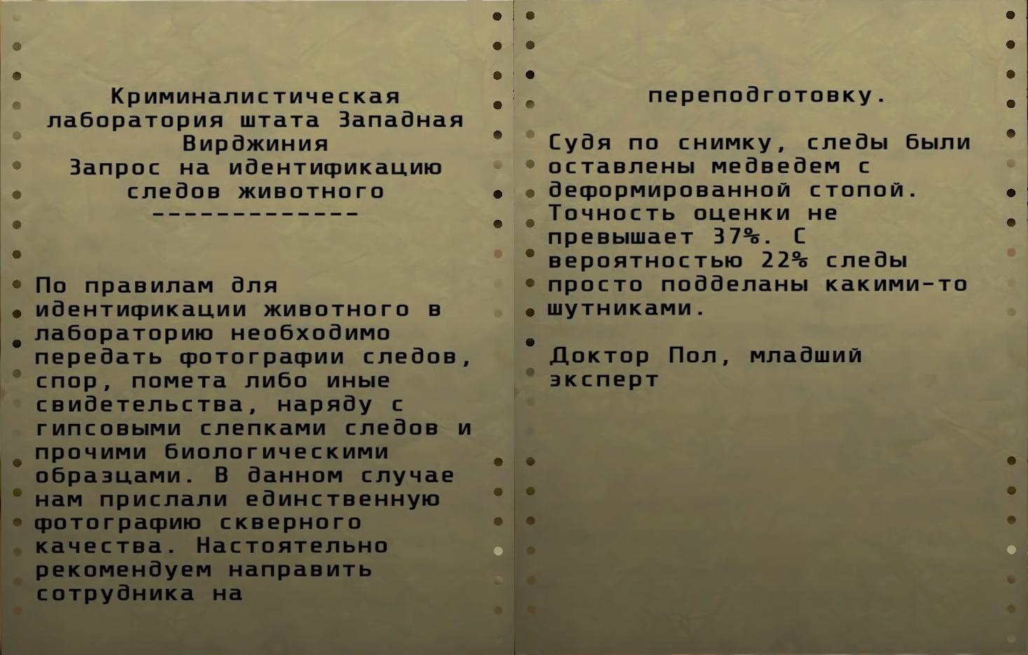 Отчёт криминалистов