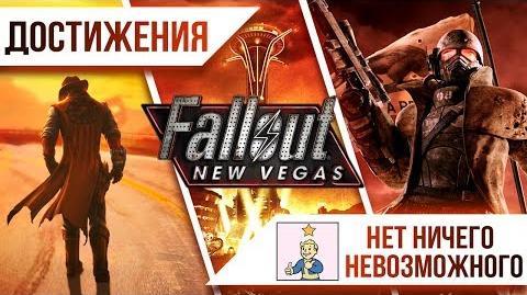 Достижения Fallout New Vegas - Нет ничего невозможного