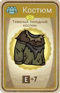 FoS card Тяжёлый походный костюм