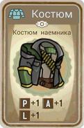 FoS card Костюм наёмника