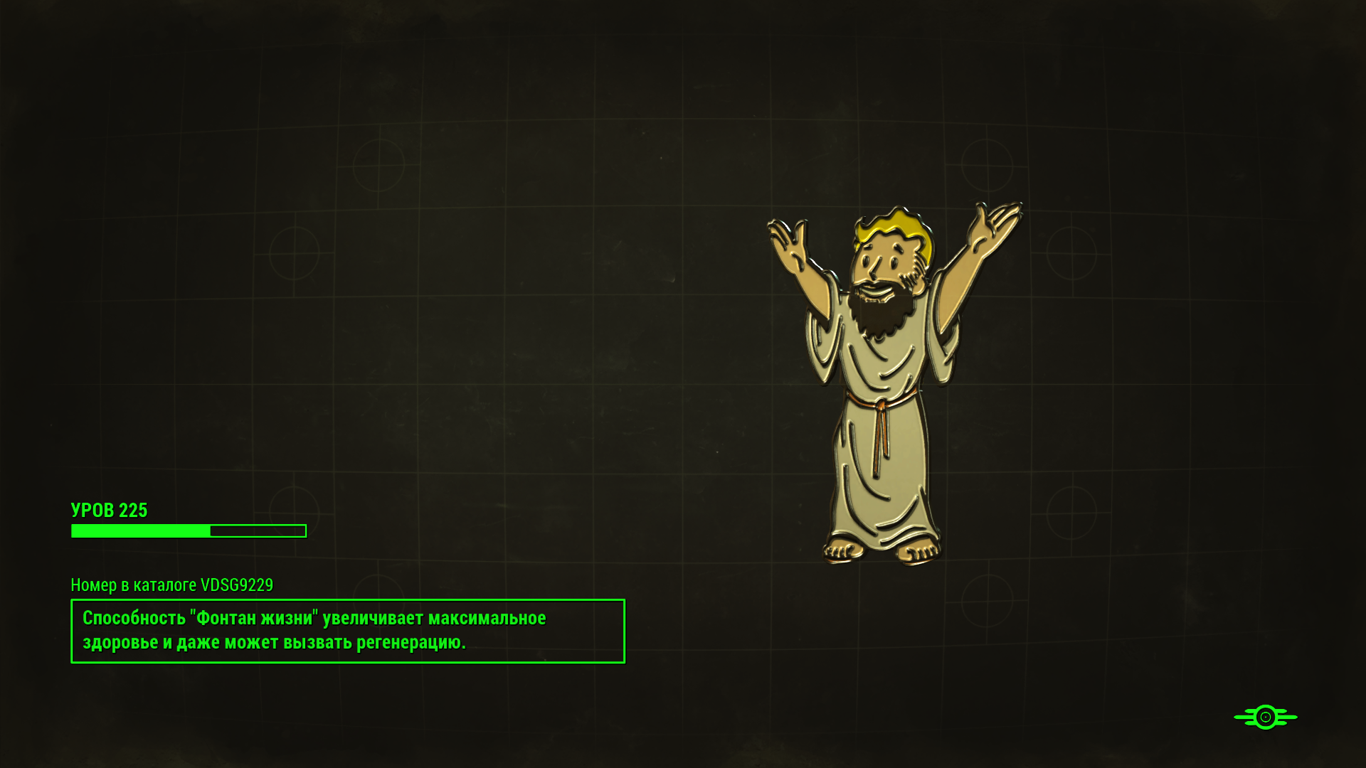 Фонтан жизни (Fallout 4)