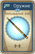 FoS card Бильярдный кий