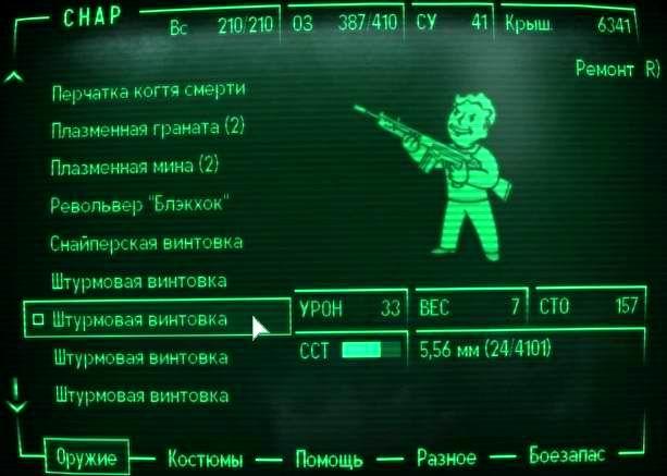 Ремонт предметов в Fallout 3