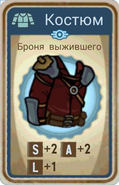 FoS card Броня выжившего