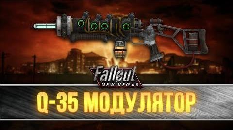 Fallout New Vegas - Уникальная плазменная винтовка Q-35 Модулятор