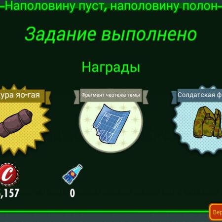FoS Наполовину пуст, наполовину полон Награды.jpg